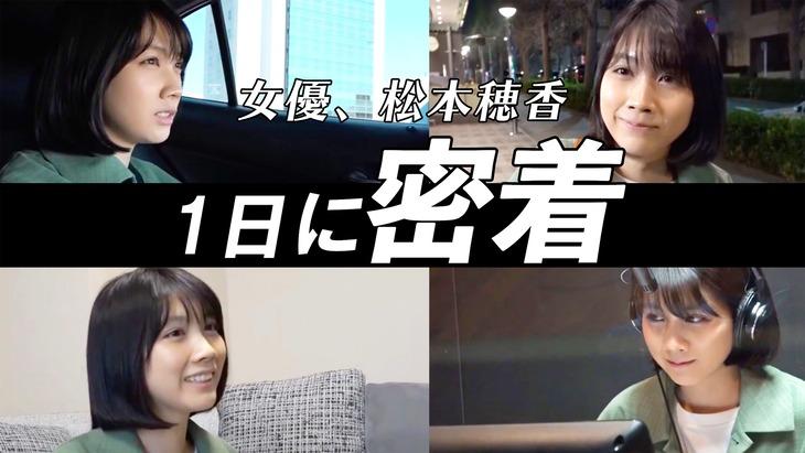 「【1日密着】女優、松本穂香。声の仕事をする日」より。