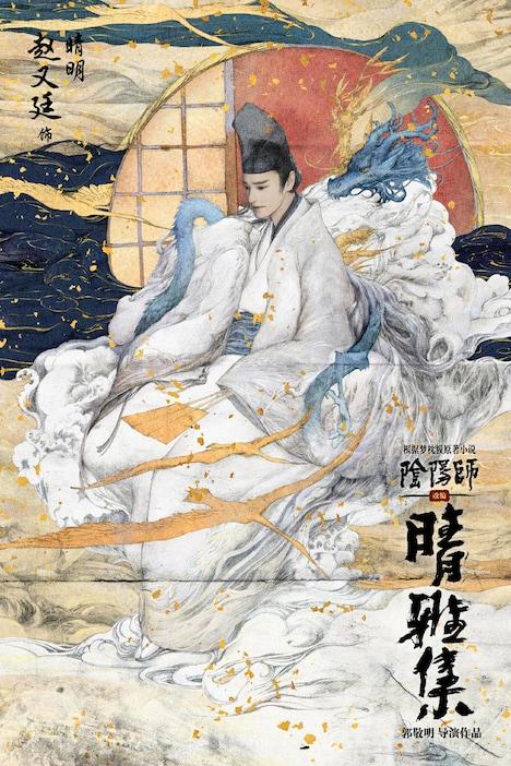 「陰陽師晴雅集」ポスタービジュアル