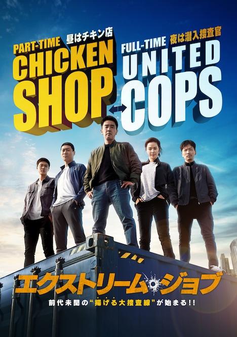 「エクストリーム・ジョブ」Blu-ray / DVDジャケットイメージ