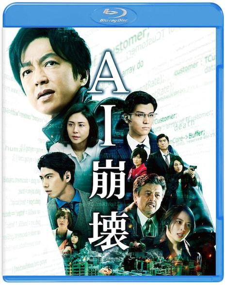 「AI崩壊」Blu-ray&DVDセットのジャケット。