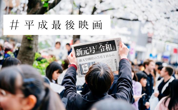 「#平成最後映画」ビジュアル