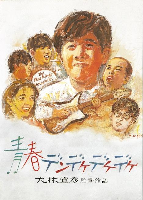 「青春デンデケデケデケ」Blu-rayジャケット