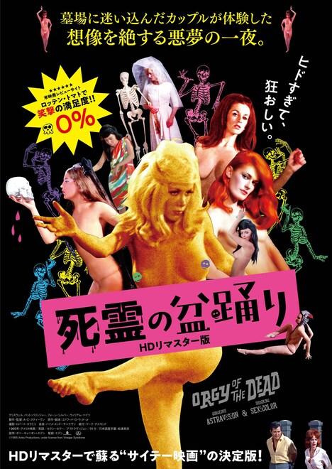 「死霊の盆踊り」仮ビジュアル (c)1965 Astra Productions, under license from Vinegar Syndrome