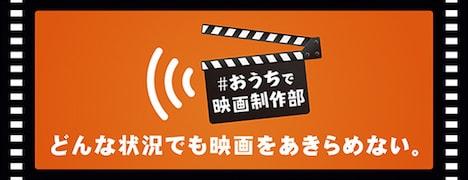 「#おうちで映画制作部」ビジュアル