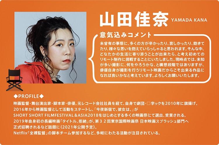 山田佳奈のコメントとプロフィール。