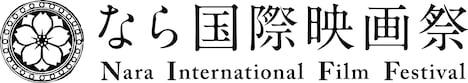 なら国際映画祭 ロゴ
