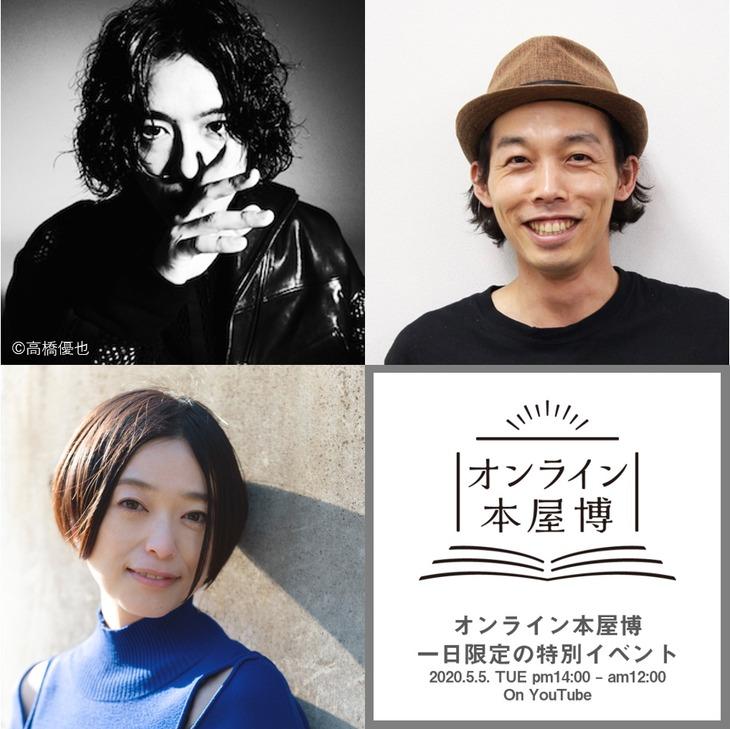 左上から時計回りに斎藤工、上田慎一郎、木村綾子。