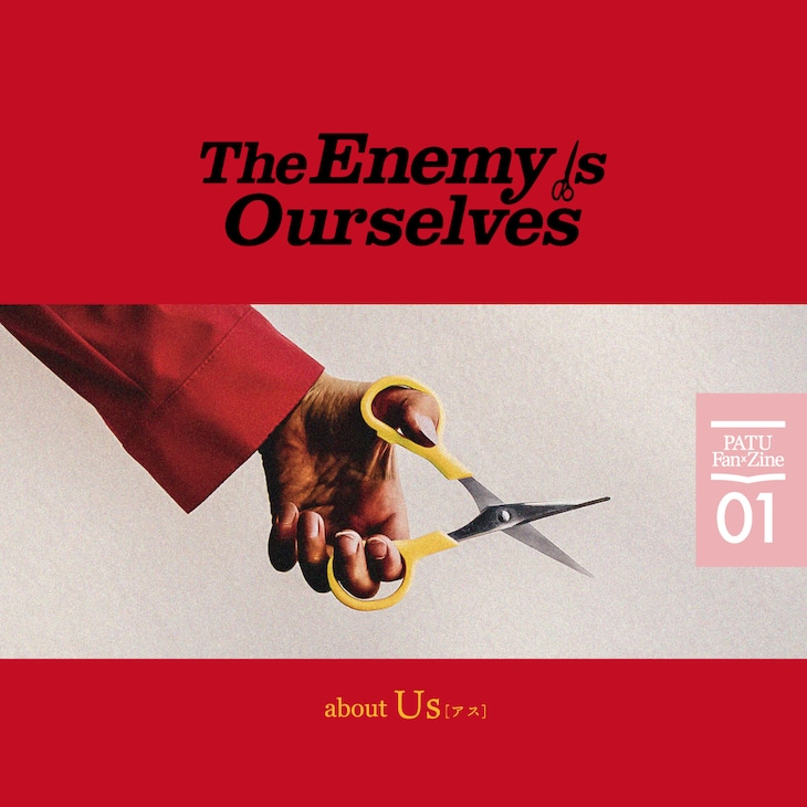 「The Enemy is Ourselves about Us [アス]」カバービジュアル