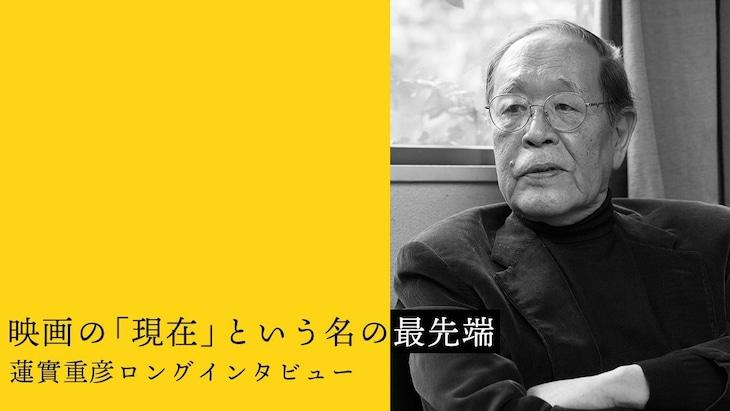 「映画の『現在』という名の最先端 蓮實重彦ロングインタビュー」ビジュアル
