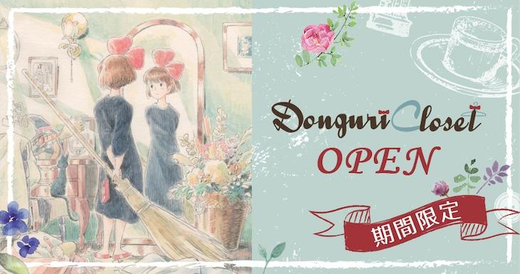 Donguri Closet(どんぐりクローゼット)ビジュアル