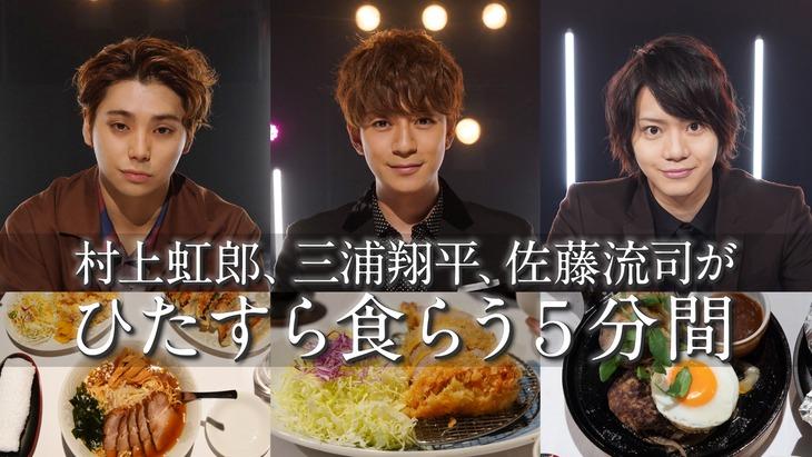 「ごちそう男子」より、上段左から村上虹郎、三浦翔平、佐藤流司。下段左からラーメン・餃子・半チャーハンのセット、特大ヒレかつ定食、ハンバーグセット。
