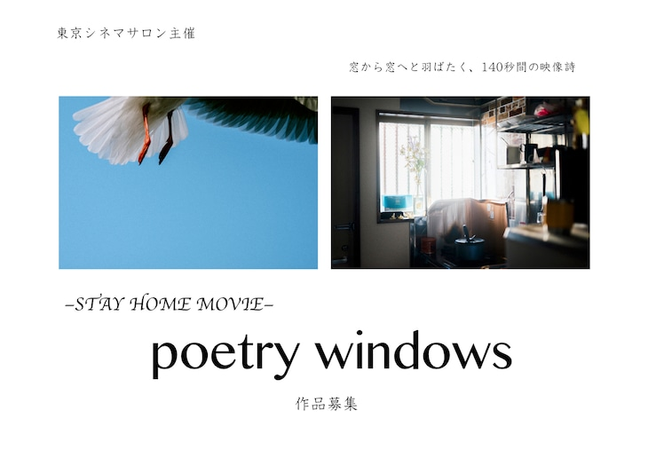 「STAY HOME MOVIE poetry windows」告知ビジュアル