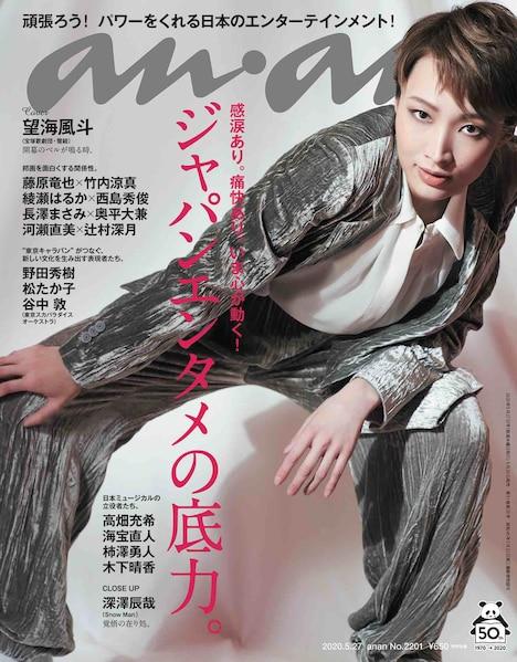 anan2201号 表紙 (c)マガジンハウス