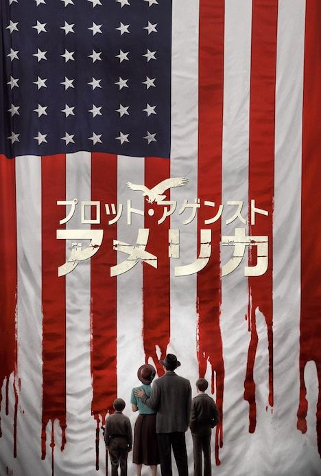 「プロット・アゲンスト・アメリカ」キービジュアル