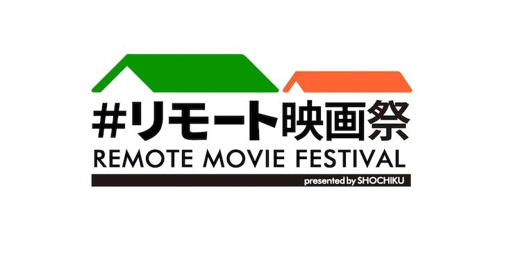 「#リモート映画祭」ロゴ