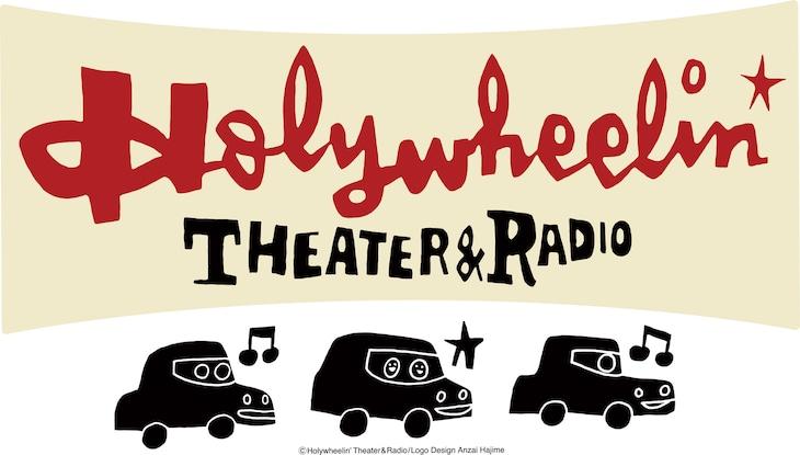 「Holywheelin' Theater & Radio」ロゴ