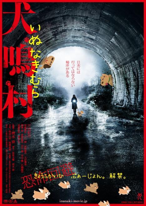 「映画『犬鳴村』恐怖回避ばーじょん 劇場版」ポスタービジュアル