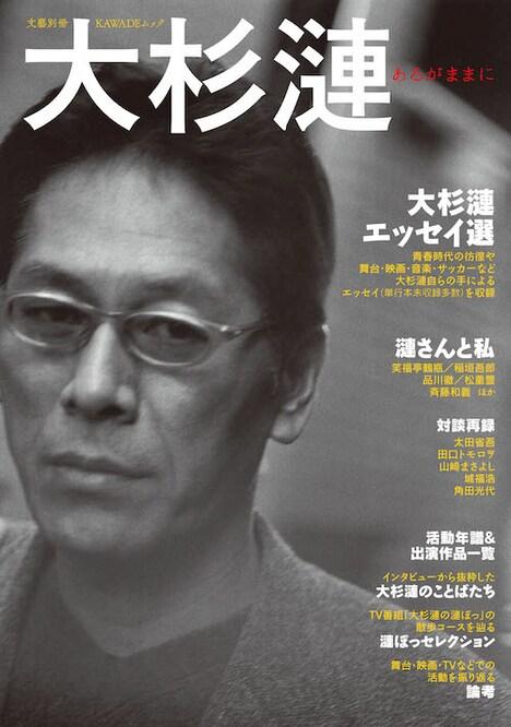 「文藝別冊『大杉漣 あるがままに』」表紙