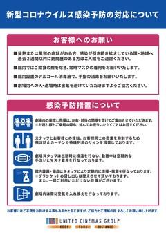 ユナイテッド シネマが宮城 栃木 新潟 愛媛 熊本の5劇場の営業を明日再開 映画ナタリー