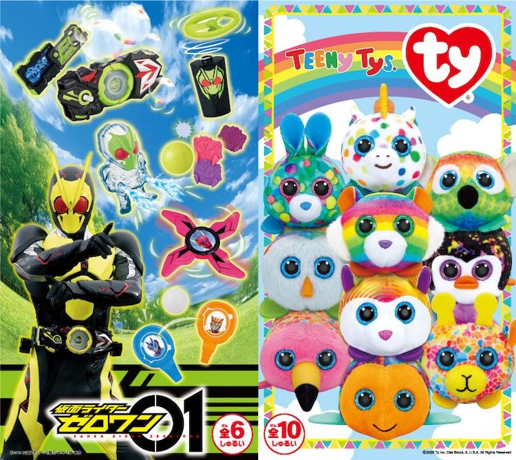 仮面 ライダー ゼロワン の おもちゃ