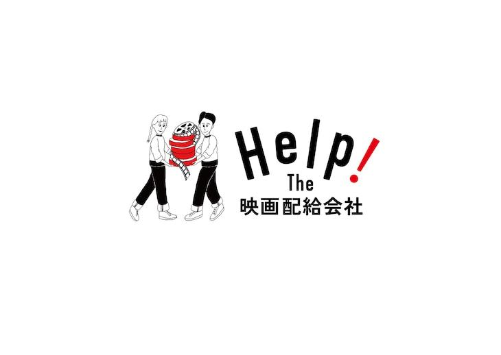 「Help! The 映画配給会社プロジェクト」ロゴ(日本語)