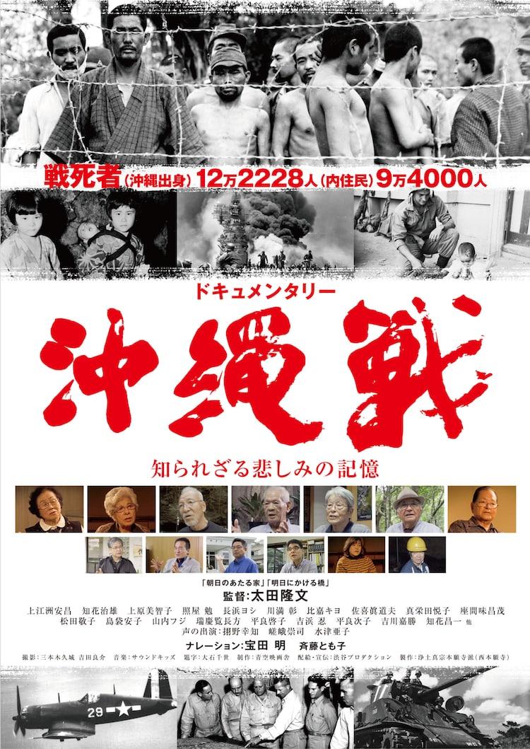 「ドキュメンタリー沖縄戦 知られざる悲しみの記憶」ポスタービジュアル