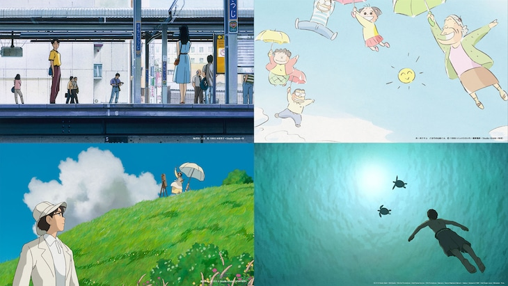 左上から時計回りに、「海がきこえる」「ホーホケキョ となりの山田くん」「レッドタートル ある島の物語」「風立ちぬ」。(c)Studio Ghibli
