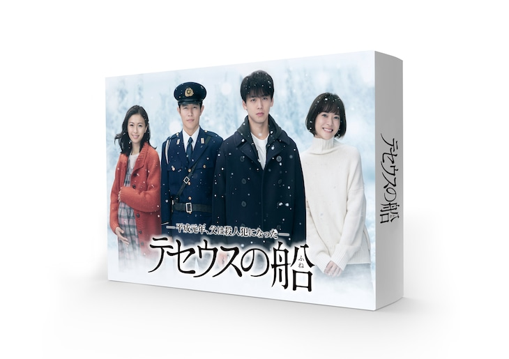 「テセウスの船」Blu-ray / DVD BOXジャケット