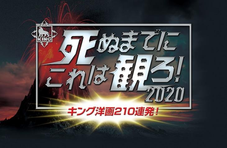 「死ぬまでにこれは観ろ!2020」ビジュアル
