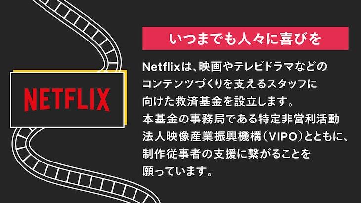 「Netflix 映画・テレビドラマ制作従事者支援基金」ビジュアル