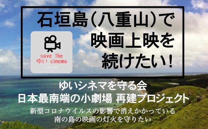 「ゆいシネマを守る会 日本最南端の小劇場再建プロジェクト」ビジュアル