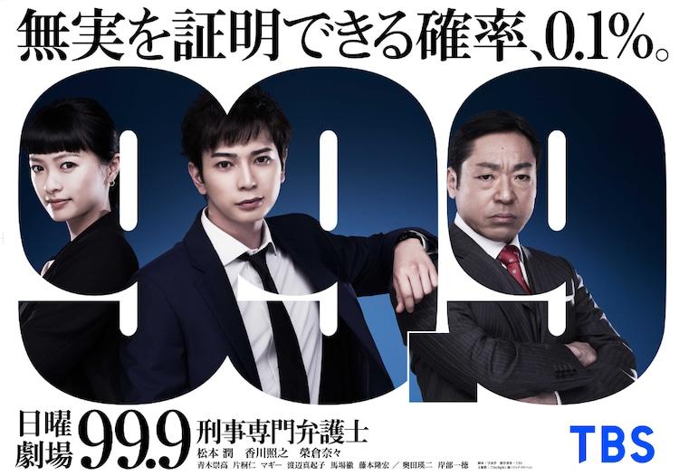 「99.9-刑事専門弁護士-SEASONI」ビジュアル