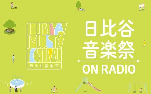 ニッポン放送特別番組「日比谷音楽祭 ON RADIO」ビジュアル