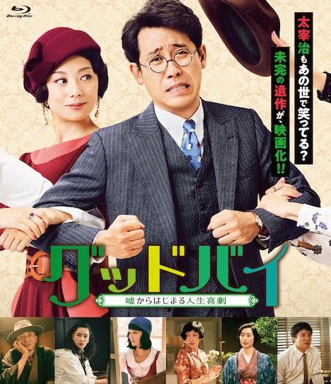 「グッドバイ~嘘からはじまる人生喜劇~」Blu-rayジャケット