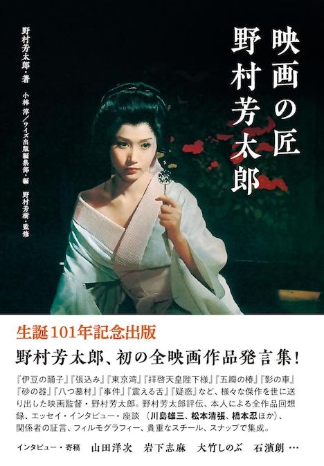 「映画の匠 野村芳太郎」書影
