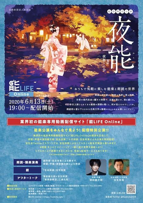 能LIFE Online 開設記念「夜能~夜語りの会~」チラシ