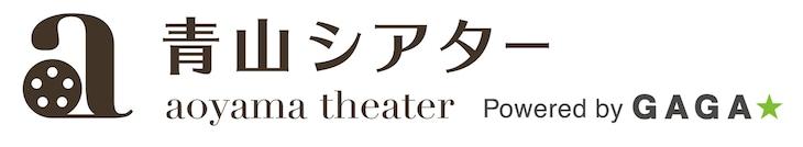 「青山シアター」ロゴ