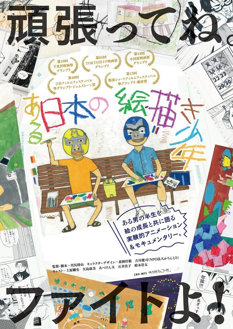 「ある日本の絵描き少年」ビジュアル