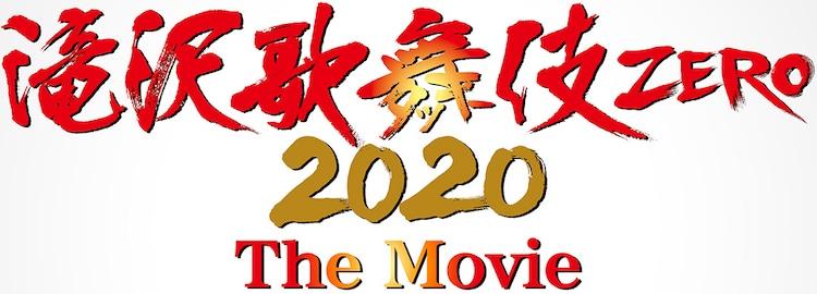 「滝沢歌舞伎 ZERO 2020 The Movie」ロゴ