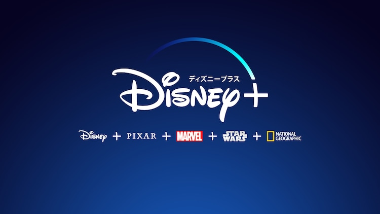 Disney+ ロゴ (c)2020 Disney and its related entities