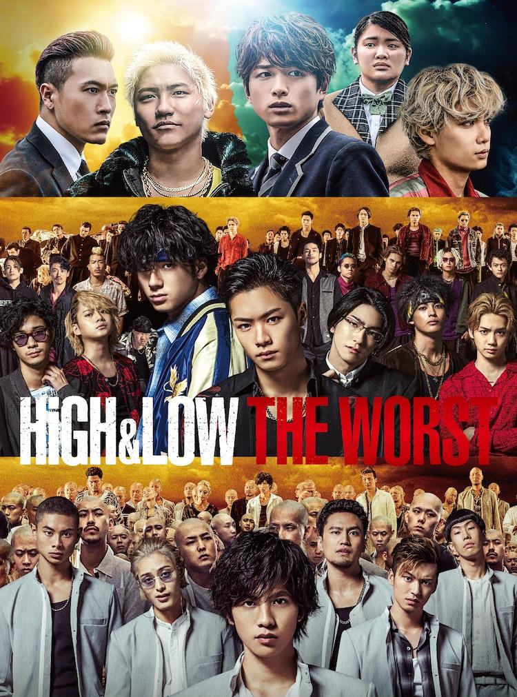 「HiGH&LOW THE WORST」Blu-ray / DVDジャケット (c)2019「HiGH&LOW THE WORST」製作委員会 (c)高橋ヒロシ(秋田書店)HI-AX