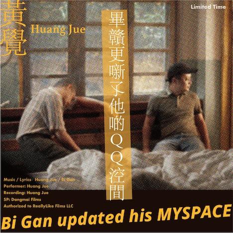 「Bi Gan Updated His MYSPACE」ジャケット