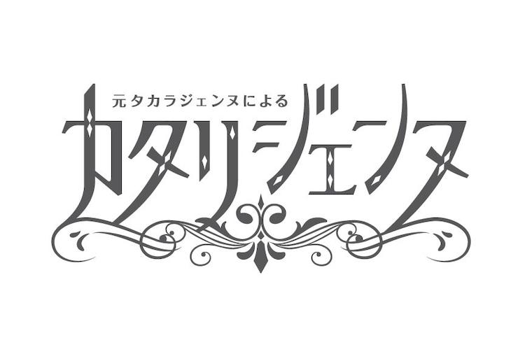 ボイスドラマ「カタリジェンヌ」ロゴ
