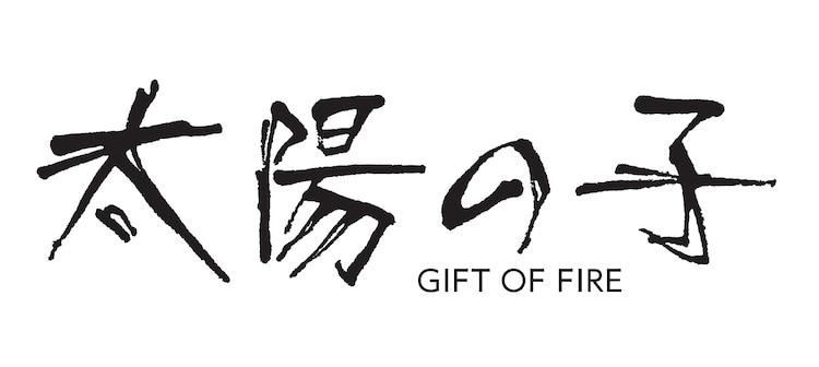 「太陽の子 GIFT OF FIRE」ロゴ