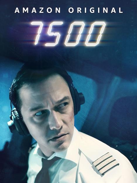 「7500」キービジュアル (c)augenschein Filmproduktion / Novotny & Novotny Filmproduktion