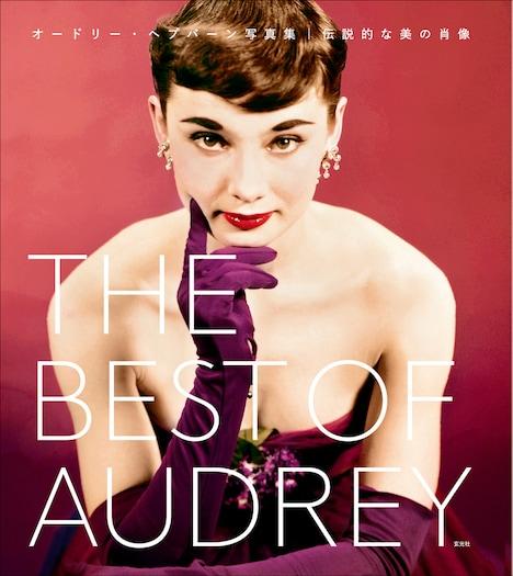 「THE BEST OF AUDREY オードリー・ヘプバーン写真集 伝説的な美の肖像」書影