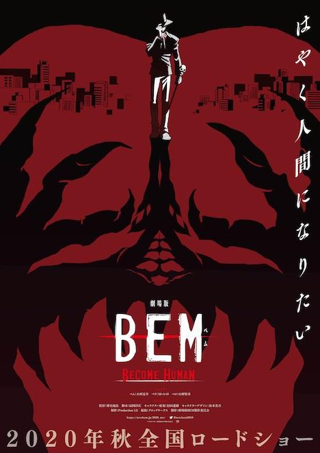 「劇場版 BEM ~BECOME HUMAN~」ティザーポスター
