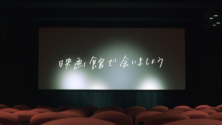 「映画館で会いましょう」ビジュアル