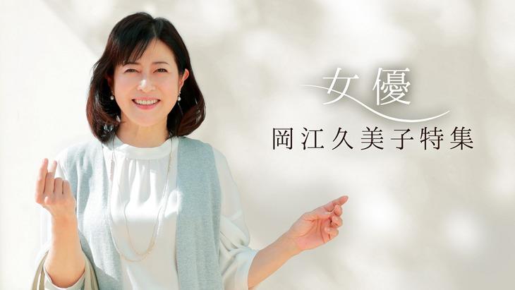 「女優 岡江久美子特集」ビジュアル(撮影:平井敬冶) (c)スタッフアップ/(c)Paravi