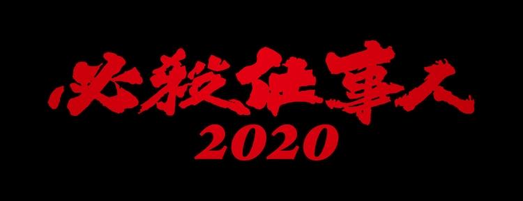 「必殺仕事人2020」ロゴ
